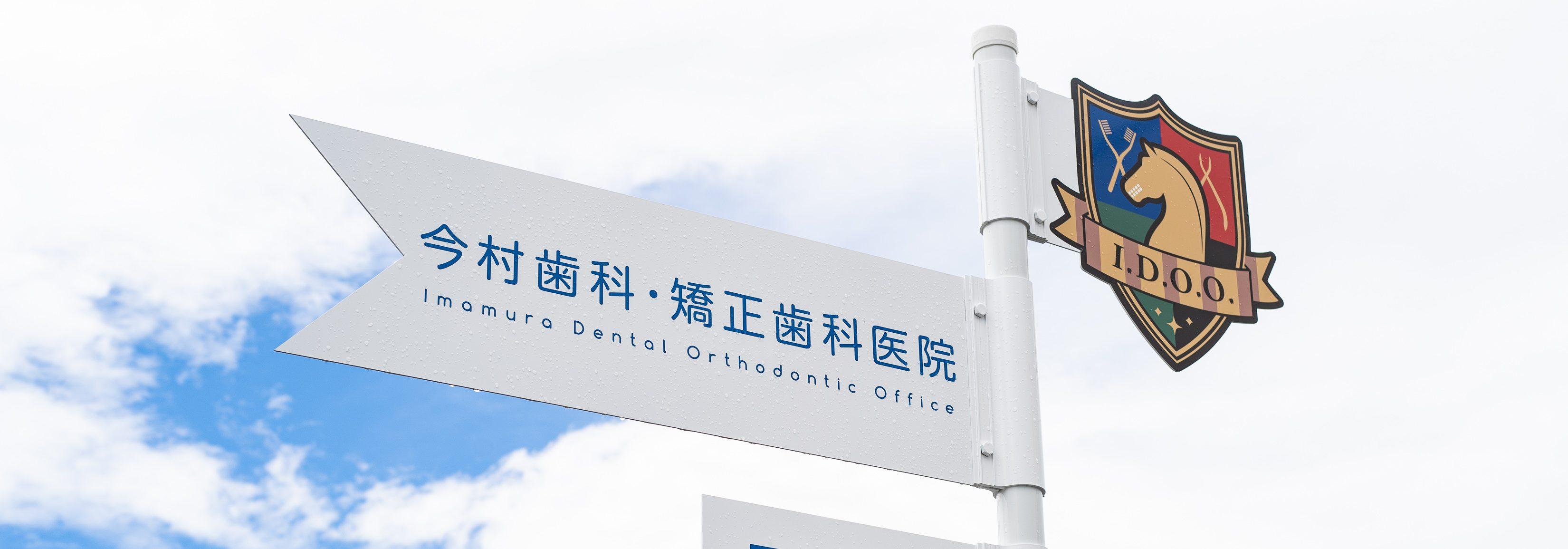 今村歯科・矯正歯科医院|福島県浜通り