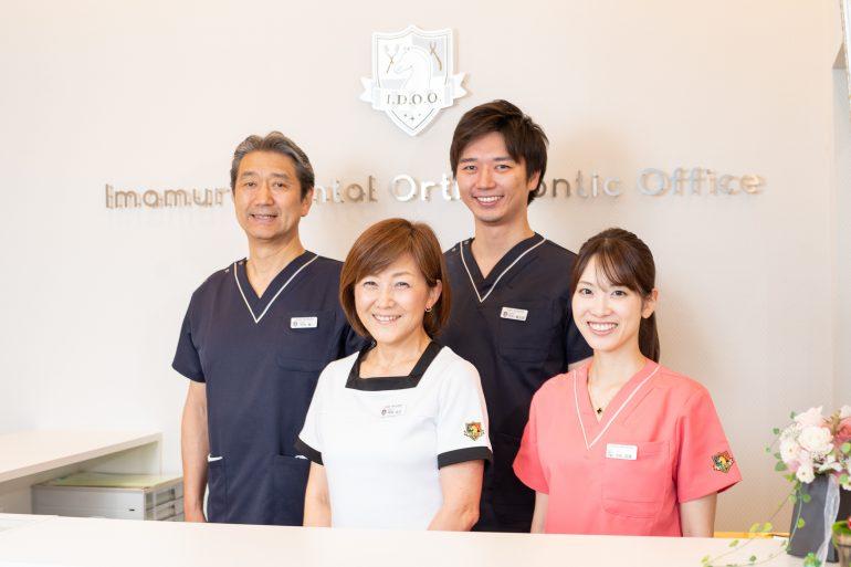 今村歯科・矯正歯科医院|南相馬市