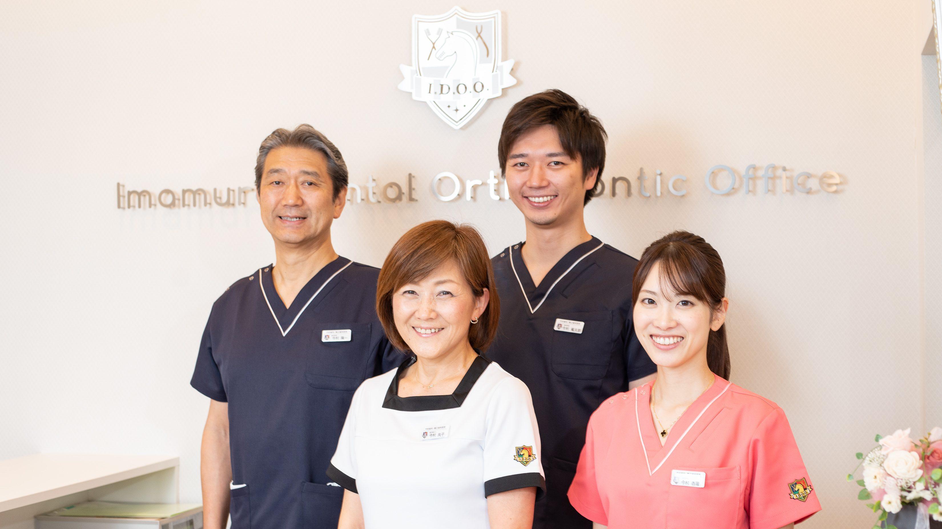 医師・スタッフ紹介|今村歯科・矯正歯科医院
