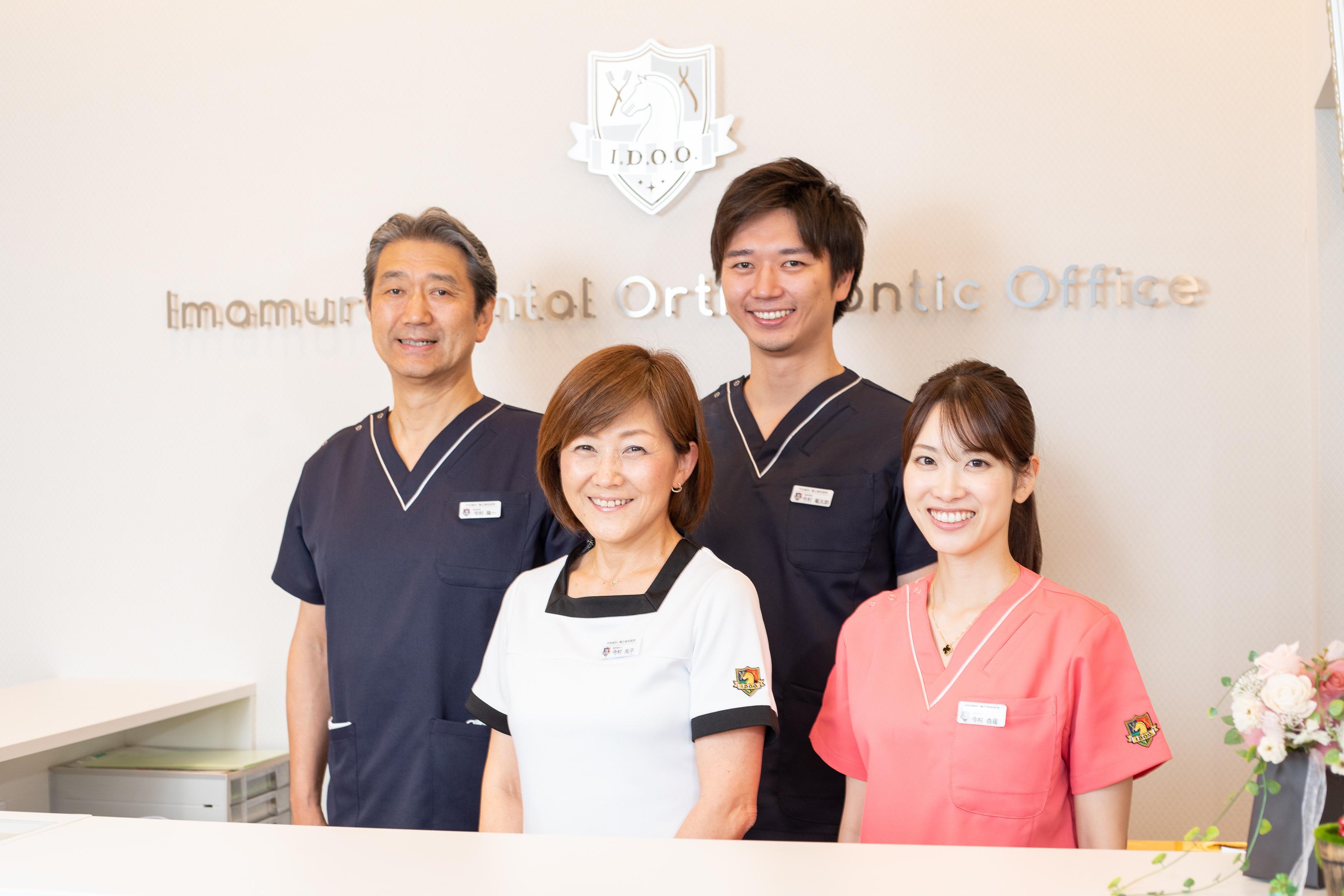 診療理念|今村歯科・矯正歯科医院
