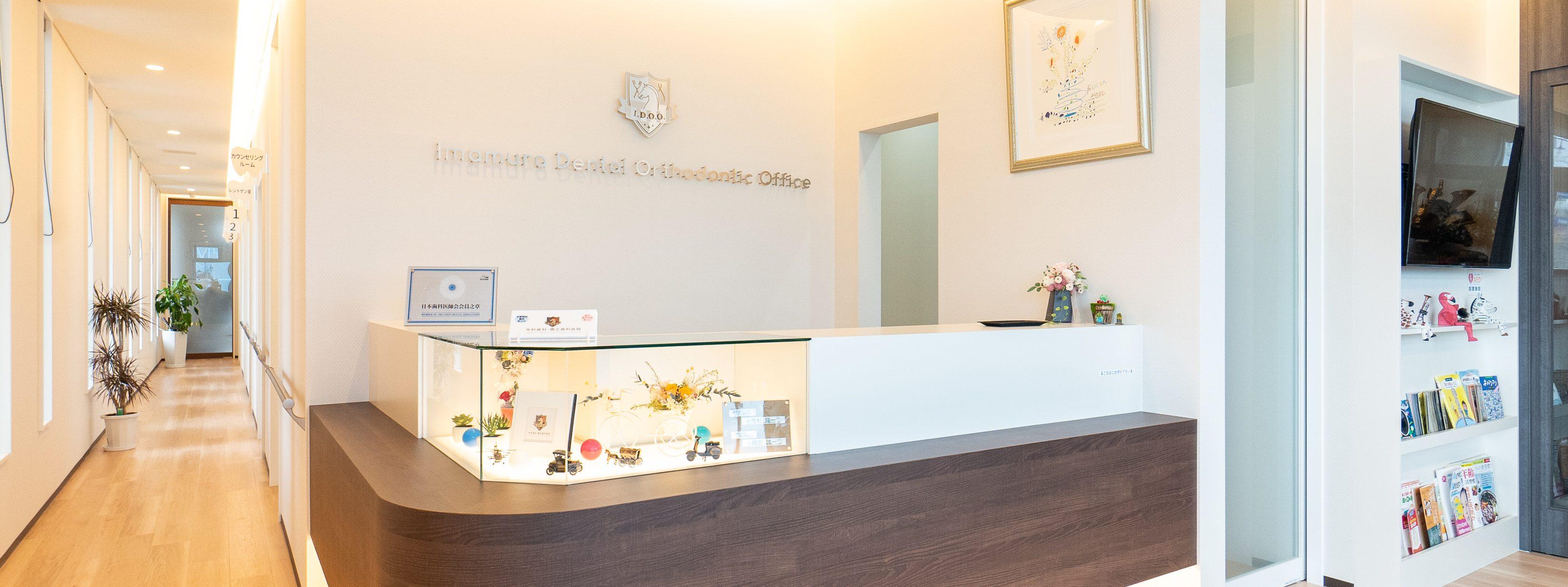 診療案内|福島県南相馬市の今村歯科・矯正歯科医院